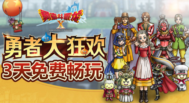 Dragon Quest X Online CN