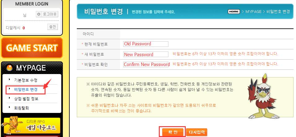 change digimon RPG Online account password