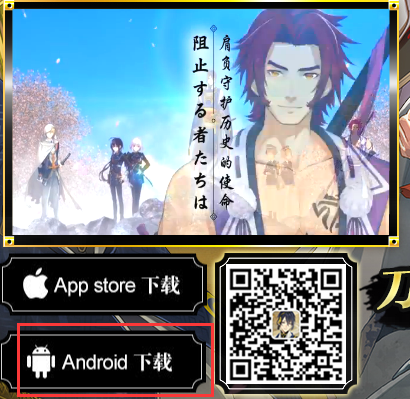 Download Touken Ranbu Online CN Apk