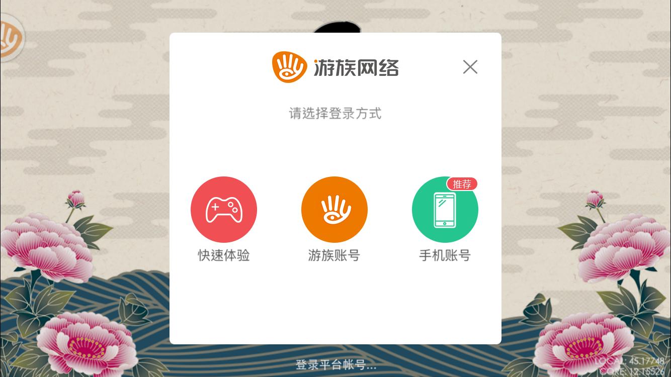 Play Touken Ranbu Online CN on iOS