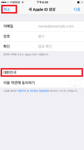Ultimate Guide] Create South Korea Apple ID Without Credit