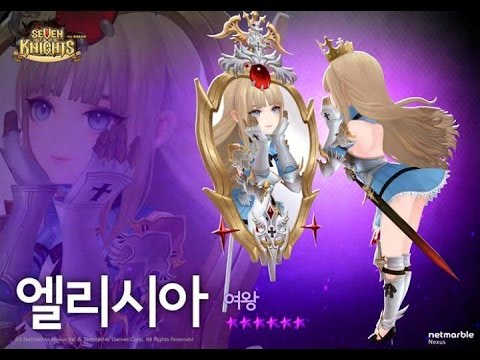 Ultimate Guide] Download and Play Seven Knights Korea Server