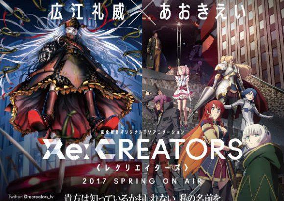 re:creators poster
