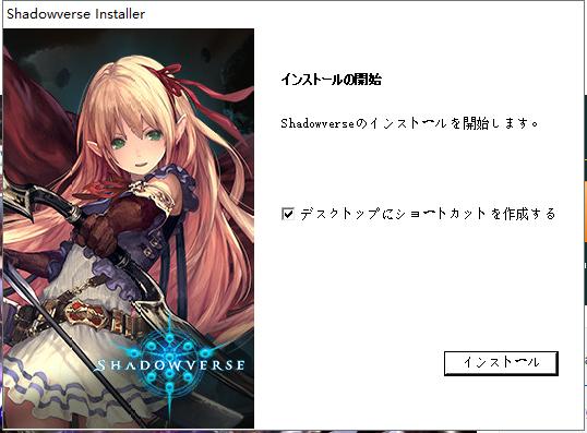 install Shadowverse JP