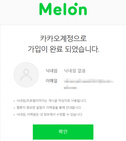 2017/8 Update [Step by Step Guide] Create Melon Account and