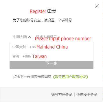 Create iQiYi Account, Buy iQiYi VIP, Unblock iQiYi Outside