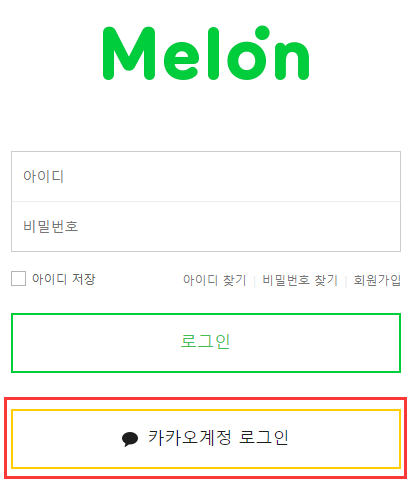 2017/8 Update [Step by Step Guide] Create Melon Account and Verified
