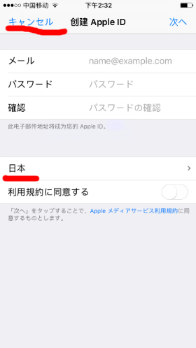 Ultimate Guide Create Japanese Apple ID Without Credit Card 2019 Update