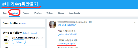 how to create naver music account