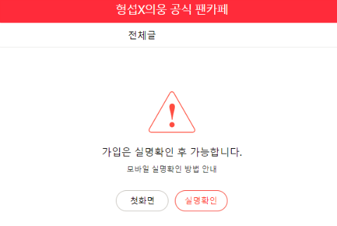 verify daum fancafe