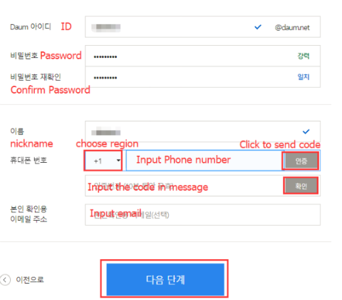 input personal info to sign up daum account