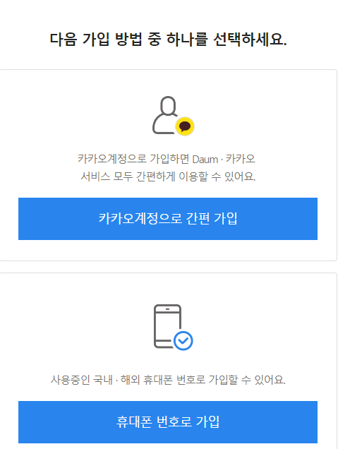register daum account via kakao account or phone number