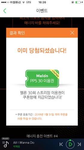 free melon pass on mobile phone