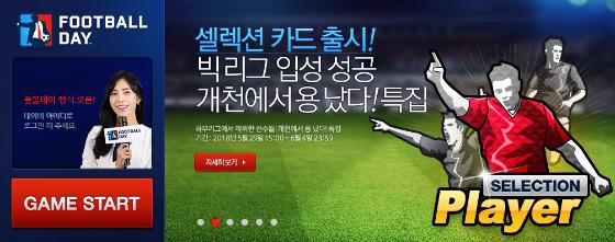 How To Play Korean Version FootballDay on Naver