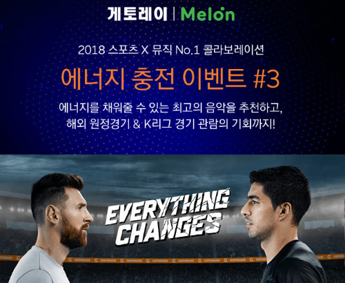 free melon pass event