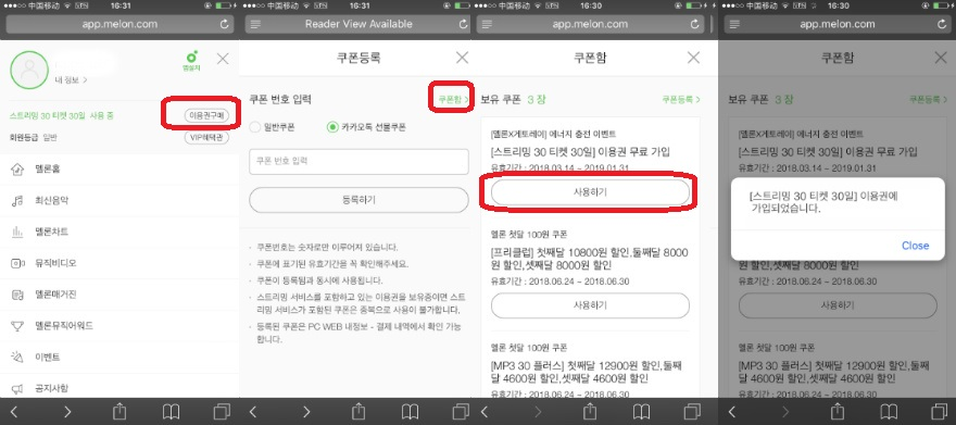 2018/6 How To Get Melon Free Streaming Pass Coupon - Melon X