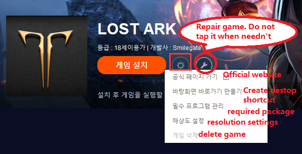 lost ark screen eng-1