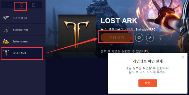 start to download lost ark client