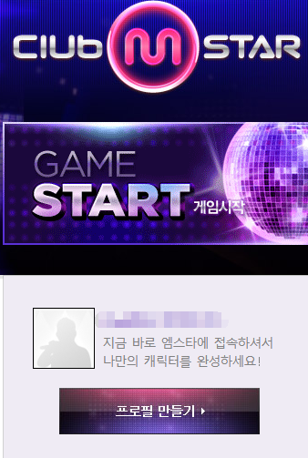 Tap Game Start Button to update Netmarble Mstar client
