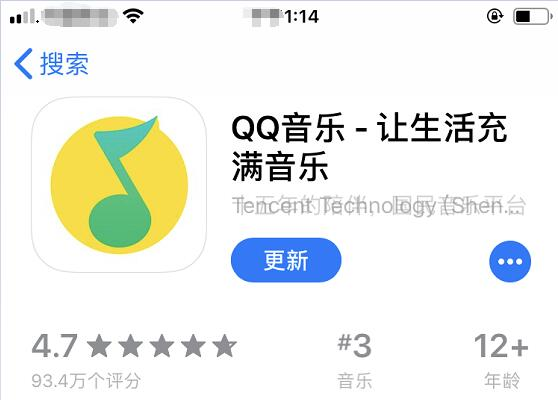 Download QQ Music On iOS