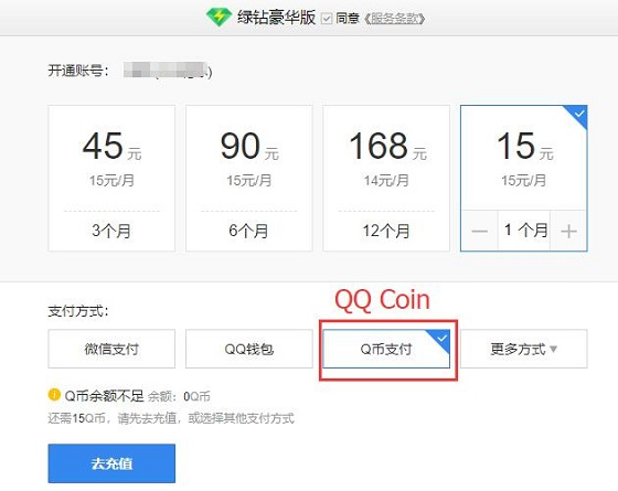 buy QQ Music VIP member with QQ coin