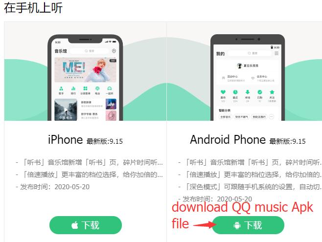 Download QQ Music on Android and PC